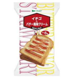 [送料無料][12個]アヲハタ ヴェルデ イチゴ&バター風味クリーム13g 賞味期限2020.11.15【賞味期限間近】