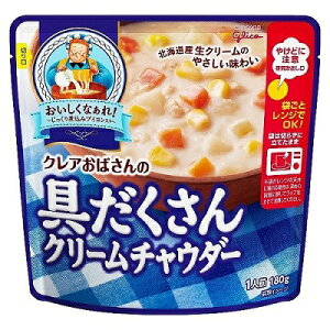 [10食]江崎グリコ クレアおばさんの具だくさんクリームチャウダー 180g 賞味期限2021.02.19以降
