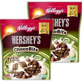 [2個]ケロッグ ハーシーチョコビッツ 抹茶ホワイトチョコレート280g 賞味期限2021.01.31