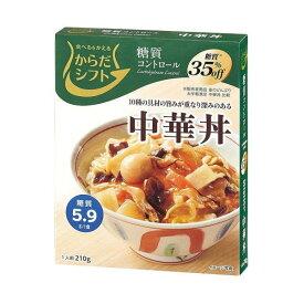 [10個]からだシフト 糖質コントロール中華丼210g 賞味期限2021.05.22