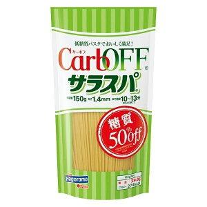 [送料無料][30個]はごろも CarbOFF サラスパ150g 賞味期限2023.10.31