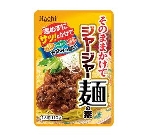 ジャージャー麺の素300g 賞味期限2021.05.24