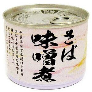 [24個]ユアサ・フナショク 銚子産さばみそ煮190g 賞味期限2023.01.25
