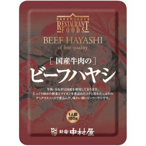 [送料無料][15個]中村屋 国産牛肉のビーフハヤシ180g 賞味期限2022.02.25以降