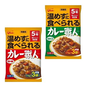 [18食]常備用カレー職人 2種セット 賞味期限2026.01.31以降