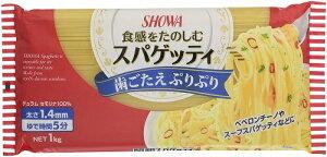 [3個]昭和 スパゲティ 1.4ミリ1kg 賞味期限2023.11.10