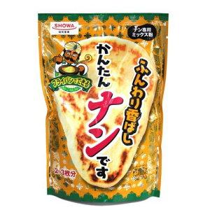[3個]昭和産業 かんたんナンです180g 賞味期限2021.11.05