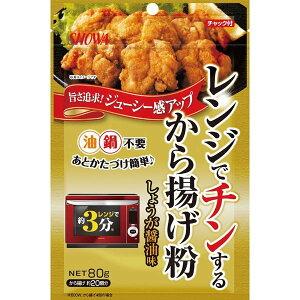 [2個]昭和産業 レンジでチンするから揚げ粉 しょうがしょうゆ味80g 賞味期限2021.07.23
