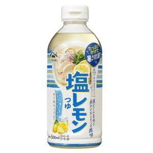 [送料無料][12本]ヤマサ醤油 塩レモンつゆストレート500ml 賞味期限2021.06.23