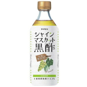 [6本]ヤマモリ 砂糖無添加黒酢シャインマスカット500ml 賞味期限2021.01.27以降【賞味期限間近】