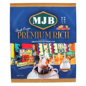 【店内商品ポイント2倍】[送料無料][6個]共栄製茶 MJB プレミアムリッチバラエティパック8g×10P 賞味期限2021.07.21【スーパーセール 12/11 01:59まで】