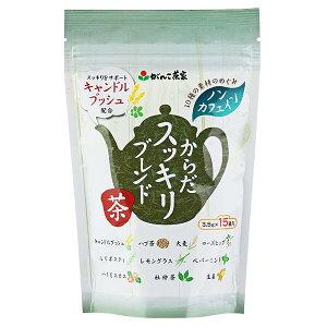 [3個]がんこ茶家 からだスッキリブレンド茶 ティーバッグ3.5g 賞味期限2022.10.13