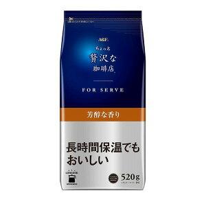 【店内商品ポイント5倍】AGF ちょっと贅沢な珈琲店R レギュラー・コーヒー フォーサーブ 芳醇な香り520g 賞味期限2021.11.30【スーパーセール 3/11 01:59まで】