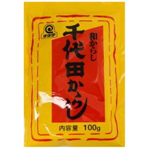 [30個]チヨダ 和辛子100g 賞味期限2021.12.15