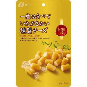 [5個]なとり 一度は食べて 燻製チーズ64g 賞味期限2021.04.27【賞味期限間近】
