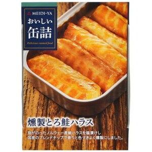 明治屋 おいしい缶詰 燻製とろ鮭ハラス70g 賞味期限2023.10.29以降