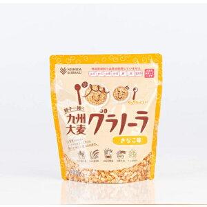 [送料無料][8個]西田精麦 親子一緒に九州大麦グラノーラ きなこ400g 賞味期限2021.07.21