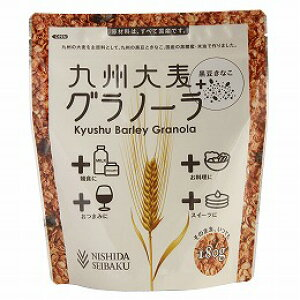 [送料無料][12個]九州大麦グラノーラ黒豆きなこ194g 賞味期限2021.11.13