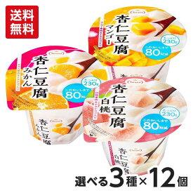 たらみ 杏仁豆腐 80kcal 選べる3種×12個 アソートセット tarami みかん マンゴー 白桃 送料無料