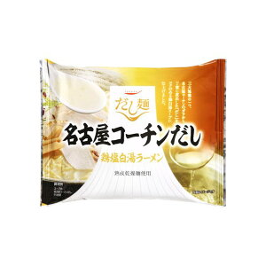 [5個]tabeteだし麺 名古屋コーチンだし鶏塩白湯ラーメン107g 賞味期限2021.10.21