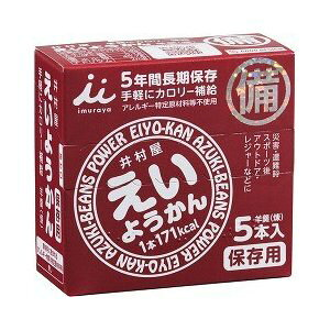 井村屋 保存用 えいようかん 60g×5本入×20箱 賞味期限2024.09.24