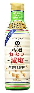 [12個]キッコーマン いつでも新鮮特選丸大豆減塩 450ml 賞味期限2020.07.31
