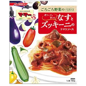 [10個]ママー なすとズッキーニトマトソース 150g 賞味期限2019.09.21以降