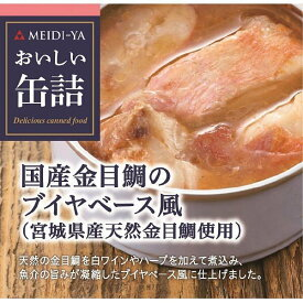 [6個]明治屋 おいしい缶詰 国産金目鯛のブイヤベース風 85g 賞味期限2021.02.09