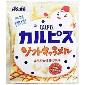 カルピスソフトキャラメル まろやかミルク風味 58g×6袋 味期限2019.11.30