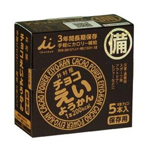 [送料無料][20個]井村屋 チョコえいようかん 5本 賞味期限2023.01.08