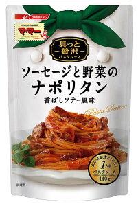 [6個]マ・マー 具っと贅沢 ソーセージと野菜のナポリタン 140g 賞味期限2020.05.01
