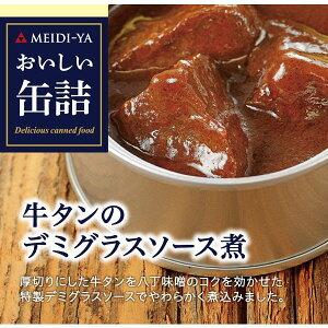 [送料無料][24個]おいしい缶詰 牛タンのデミグラスソース煮 90g 賞味期限2022.01.18