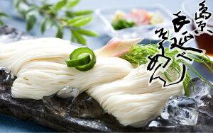 [送料無料][30袋]島原手延べ 素麺 1袋5束入り 賞味期限2021.06.30
