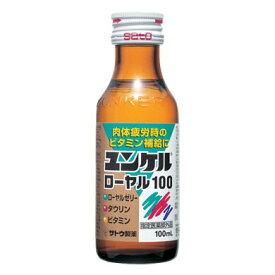 [送料無料][50本]佐藤製薬 ユンケル ローヤル100 100ml 使用期限2023.08.31以降