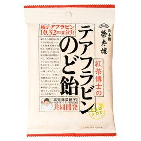 [6個]榮太樓 紅茶博士のテアフラビンのど飴 80g 賞味期限2020.02.28以降