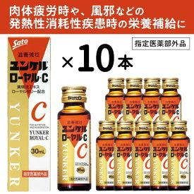 [10本]ユンケルローヤルC 30ml 医薬部外品)使用期限2022.05.31以降
