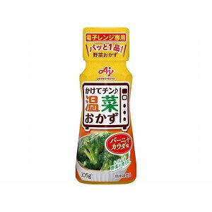 【全品P5倍開催中!!】[12個]味の素 かけてチン バーニャカウダ味 105g 賞味期限2020.01.29