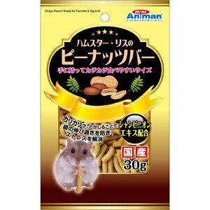 ハムスター・リスのピーナッツバー 30g 賞味期限2020.04.30