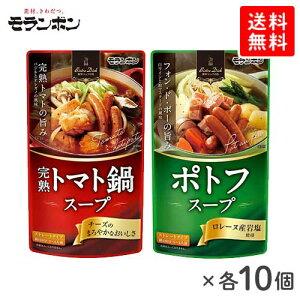 【店内商品ポイント5倍】[送料無料]モランボン ビストロディッシュ 鍋スープ 2種類20点アソートセット【スーパーセール 3/11 01:59まで】
