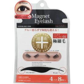 湘南美容 マグネットアイラッシュ 01 ふんわりナチュラル