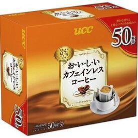 [送料無料][3箱]UCC おいしいカフェインレスコーヒー ドリップコーヒー50パック 賞味期限2021.07.17以降