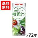 [送料無料][72本]カゴメ 野菜ジュース糖質オフ 200ml 賞味期限2021.02.06以降