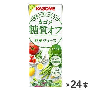 [24本]カゴメ 野菜ジュース糖質オフ200ml 賞味期限2021.09.26以降
