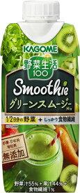 [12本]カゴメ 野菜生活100 Smoothie グリーンスムージーMix330ml 賞味期限2021.12.17