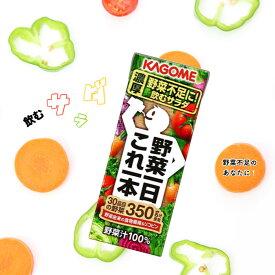 [24本]カゴメ 野菜一日これ一本 200ml 賞味期限2020.06.06