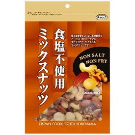 [送料無料][10袋]クラウンフーヅ 食塩不使用ミックスナッツ180g 賞味期限2021.01.29以降