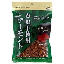 [送料無料][10個]クラウンフーヅ 食塩不使用アーモンド 180g 賞味期限2020.07.23以降