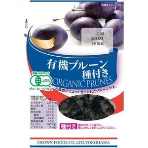 [送料無料][20袋]クラウンフーズ 有機プルーン 種付き 110g 賞味期限2020.10.03以降