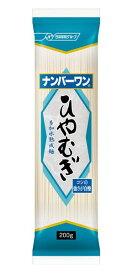 [送料無料][20個]日清フーズ ナンバーワンひやむぎ 200g 賞味期限2021.03.16以降