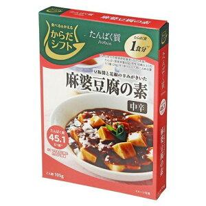 【最大300円OFFクーポン有】[5個]からだシフト たんぱく質麻婆豆腐の素 105g 賞味期限2020.02.08【賞味期限間近】